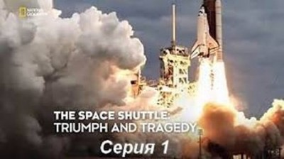Космический шаттл: триумф и трагедия/ The Space Shuttle: Triumph and Tragedy (2019) National Geographic